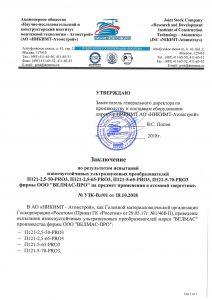 Отзыв НИКИМТ Атомстрой на ультразвуковые преобразователи PRO3
